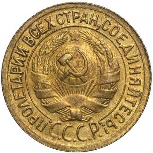 1 копейка 1935 – 1 копейка 1935 года (старый тип)