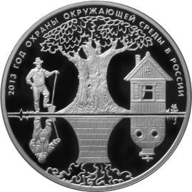 3 рубля 2013 – Год охраны окружающей среды