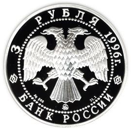 3 рубля 1996 – Дмитрий Донской