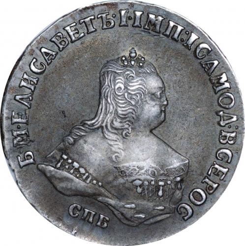 Полтина 1748 – Полтина 1748 года СПБ