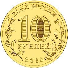 10 рублей 2013 – Волоколамск