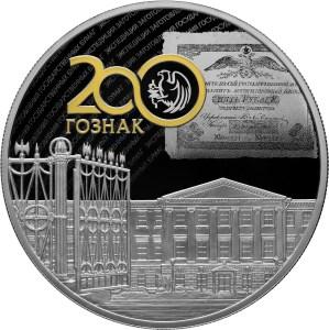 25 рублей 2018 – 200 лет со дня основания Экспедиции заготовления государственных бумаг