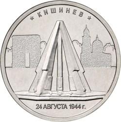 5 рублей 2016 – Кишинев. 24.08.1944 г.