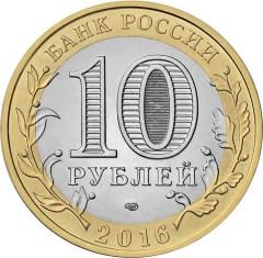10 рублей 2016 – Белгородская область
