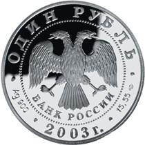 1 рубль 2003 – Командорский голубой песец