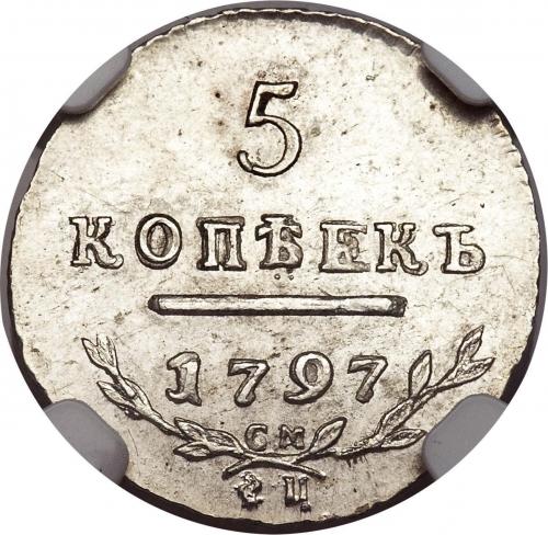 5 копеек 1797 – 5 копеек 1797 года СМ-ФЦ