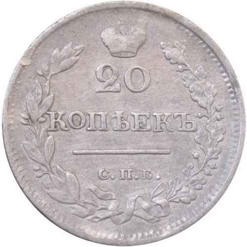 20 копеек 1823 – 20 копеек 1823 года СПБ-ПД. Корона узкая