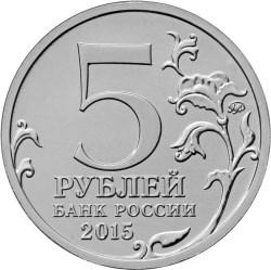 5 рублей 2015 – Оборона Аджимушкайских каменоломен