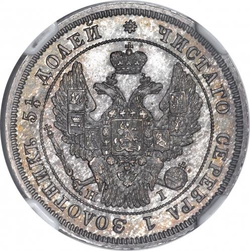 25 копеек 1848 – 25 копеек 1848 года СПБ-HI