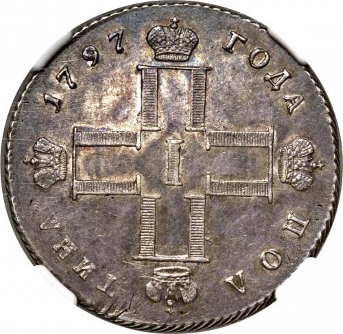 Полтина 1797 – Полтина 1797 года СМ-ФЦ