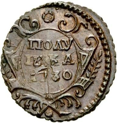 Полушка 1730 – Полушка 1730 года. Розетка малая