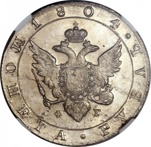 1 рубль 1804 – 1 рубль 1804 года СПБ-ФГ