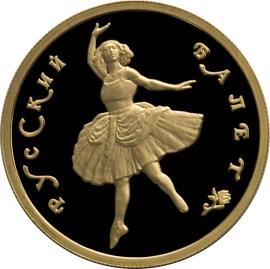 50 рублей 1994 – Русский балет