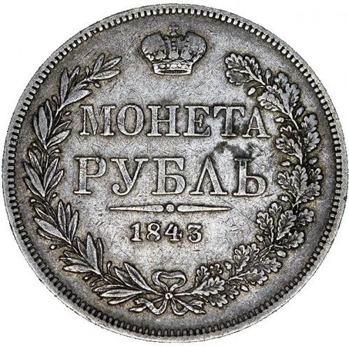 1 рубль 1843 – 1 рубль 1843 года MW. Хвост орла прямой. Венок из 7 звеньев.