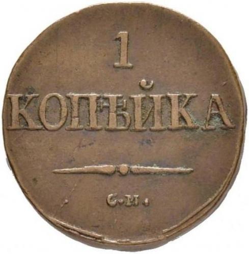 1 копейка 1838 – 1 копейка 1838 года СМ