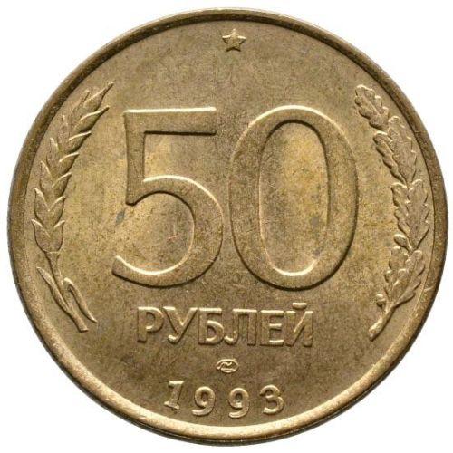 50 рублей 1993 – 50 рублей 1993 года ЛМД