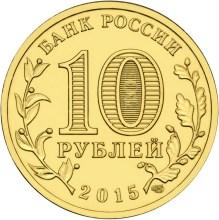 10 рублей 2015 – Хабаровск