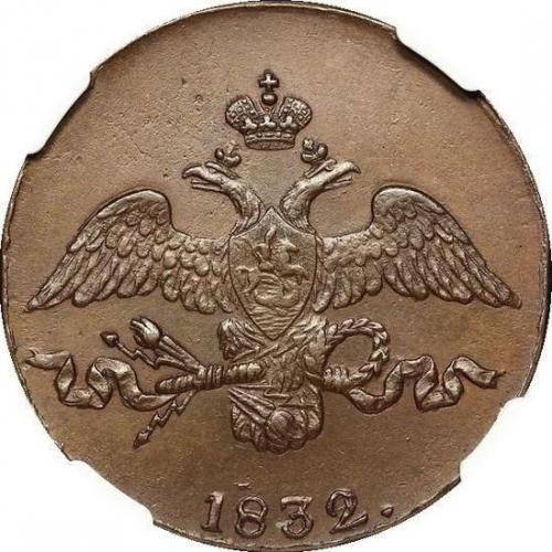 2 копейки 1832 – 2 копейки 1832 года СМ