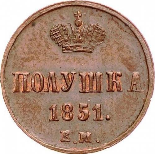 Полушка 1851 – Полушка 1851 года ЕМ