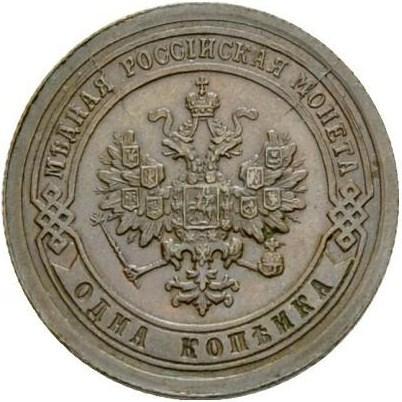 1 копейка 1892 – 1 копейка 1892 года СПБ
