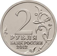 2 рубля 2012 – Эмблема празднования 200-летия победы России в Отечественной войне 1812 года