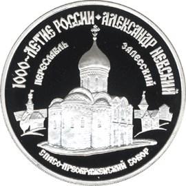 3 рубля 1995 – Александр Невский