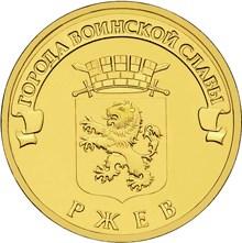 10 рублей 2011 – Ржев