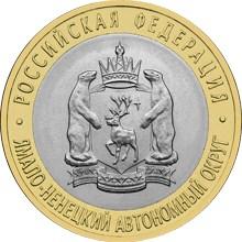 10 рублей 2010 – Ямало-Ненецкий автономный округ