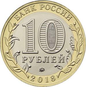 10 рублей 2017 – г. Гороховец