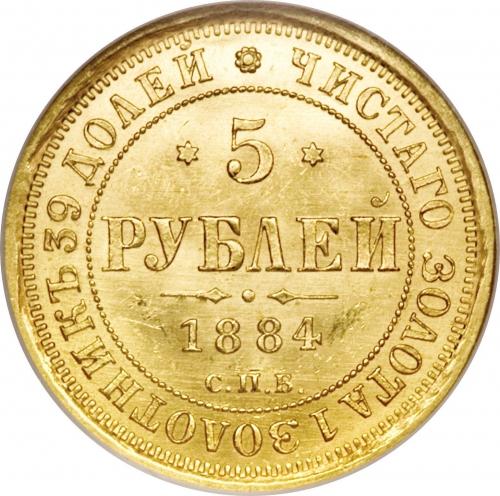 5 рублей 1884 – 5 рублей 1884 года СПБ-АГ. Орел образца 1885 г.