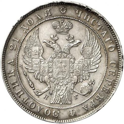 1 рубль 1837 – 1 рубль 1837 года СПВ-НГ. Перептука. Орел образца 1832 г. Венок из 7 звеньев