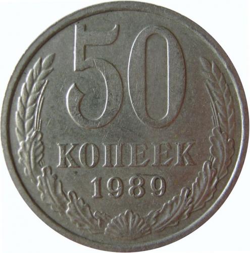 50 копеек 1989 – 50 копеек 1989 года