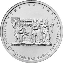 5 рублей 2014 – Битва за Днепр