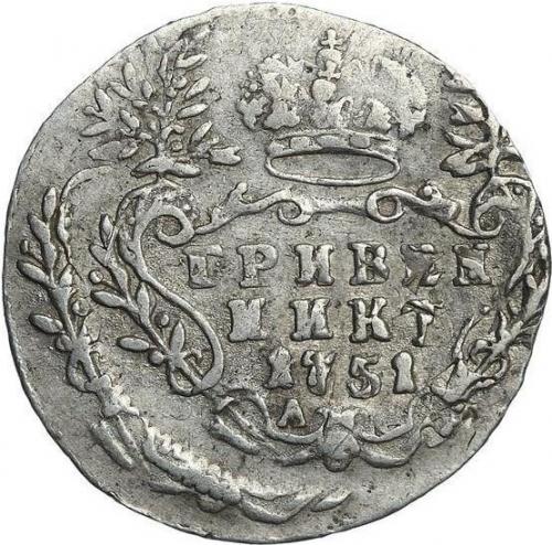 Гривенник 1751 – Гривенник 1751 года А