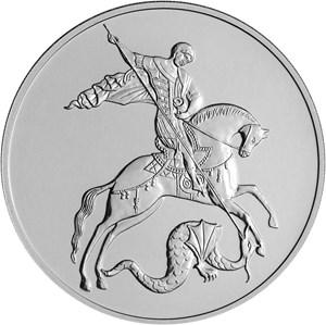 3 рубля 2009 – Георгий Победоносец