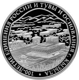 3 рубля 2014 – 100-летие единения России и Тувы и основания г. Кызыла