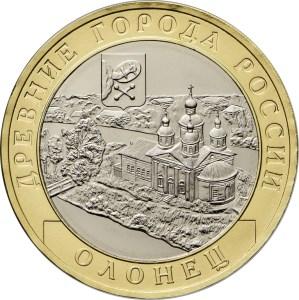 10 рублей 2017 – г. Олонец, Республика Карелия (1137 г.)