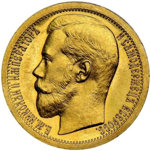 10 рублей золотом 1896 – 10 рублей 1896 года АГ «Империал» (империал)