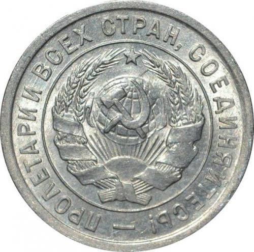 20 копеек 1933 – 20 копеек 1933 года