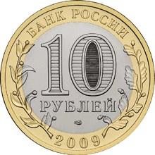 10 рублей 2009 – Республика Коми