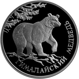 1 рубль 1994 – Гималайский медведь