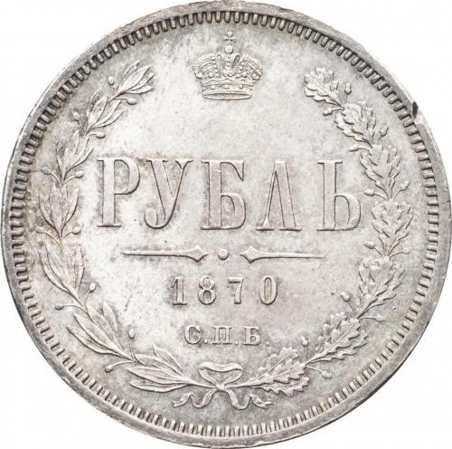 1 рубль 1870 – 1 рубль 1870 года СПБ-НІ