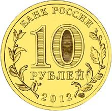 10 рублей 2012 – Туапсе