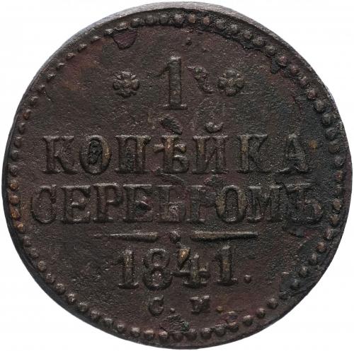 1 копейка серебром 1841 – 1 копейка 1841 года СМ