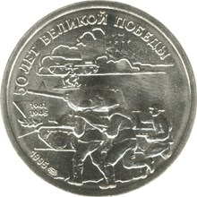 20 рублей 1995 – 50 лет Великой Победы