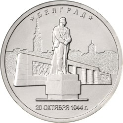 5 рублей 2016 – Белград. 20.10.1944 г.