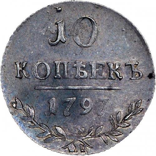 10 копеек 1797 – 10 копеек 1797 года СМ-ФЦ