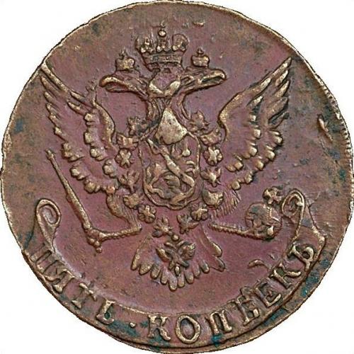 5 копеек 1762 – 5 копеек 1762 года