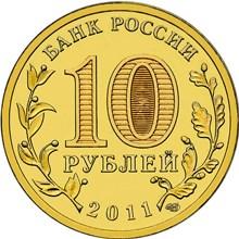 10 рублей 2011 – Малгобек