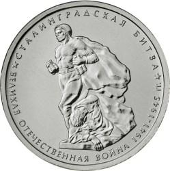 5 рублей 2014 – Сталинградская битва